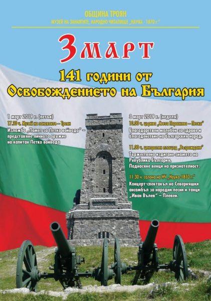Photo of Северняшкият ансамбъл – Плевен   ще е на   3 – ти март в Троян