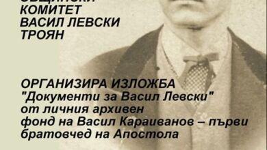 Photo of Изложба послучай 182 години от рождението на Апостола