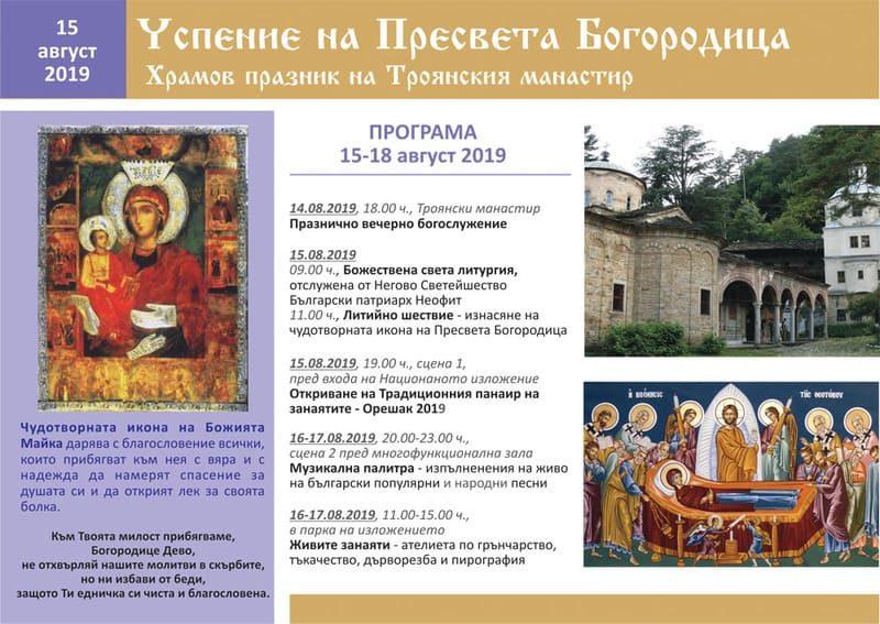 Епископ Сионий избра да служи в Троянския манастир на Успение Богородично