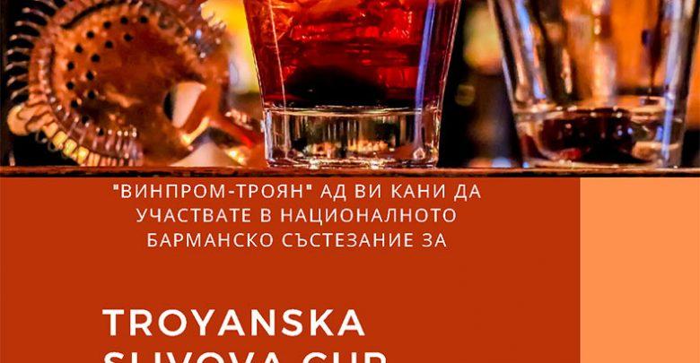 """НОВО! За пръв път в Троян Национално барманско състезание """"TROYANSKA SLIVOVA CUP"""""""