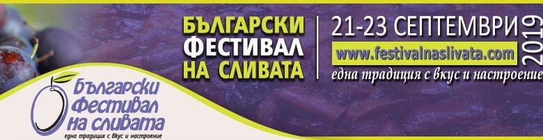 Програма на Български фестивал на сливата - Орешак, 21-23.09.2019 г.