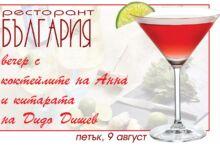 Photo of Опитахте ли коктейлите на Анна Пандурска?