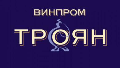 "Photo of ""Винпром- Троян"" АД предлага работа"