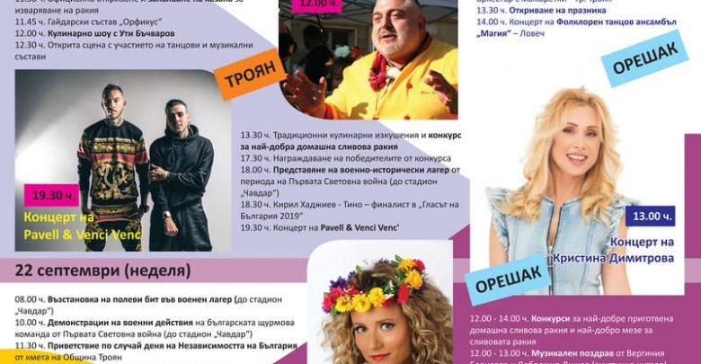 Български фестивал на сливата, 2019