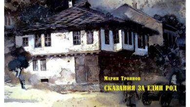 Photo of Нова книга, посветена на Троян