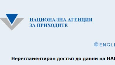 Photo of Какви лични данни изтекоха от сайта на НАП?