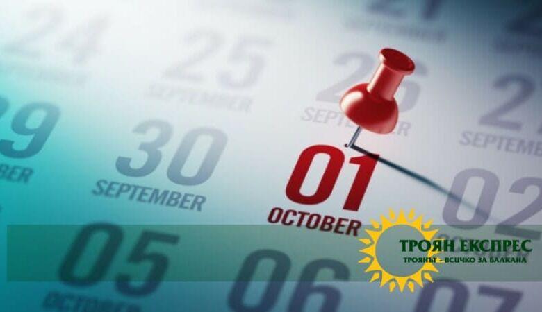Първи октомври - Световен ден на музиката, архитектите, възрастните хора...