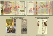 Photo of БНБ  пуска нова банкнота от 50 лева