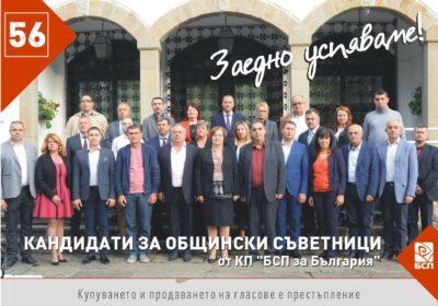 """Преференции на кандидатите за общински съветници от """"БСП за България"""""""