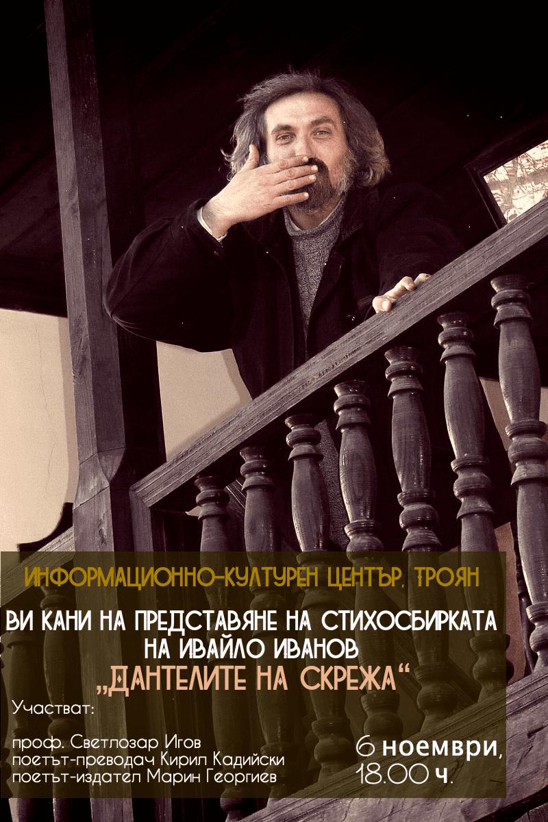 Ще бъде представена нова книга на Ивайло Иванов