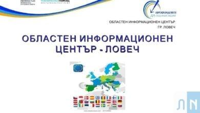 Photo of ОИЦ-Ловеч ще представи изпълнението на Оперативните програми (ОП) в област Ловеч